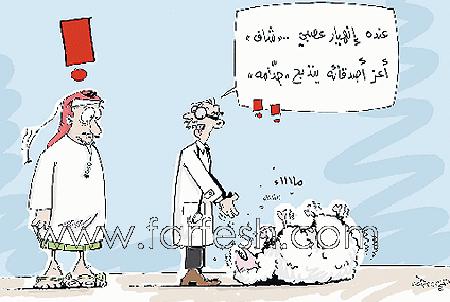 اضحك مع خروف العيد 5rof0