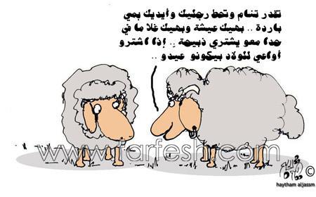 اضحك مع خروف العيد 5rof13