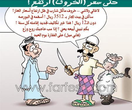 اضحك مع خروف العيد 5rof15