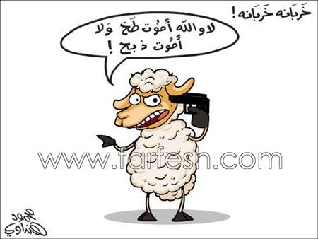 اضحك مع خروف العيد 5rof18