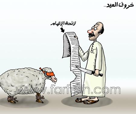 اضحك مع خروف العيد 5rof9