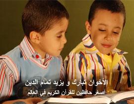 أصغر حافظين القرآن ,,, Tbarak1