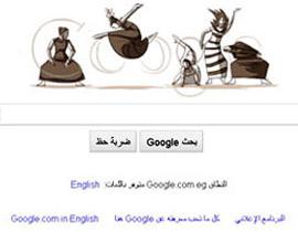 شعار جوجل.. فتاة محجبة تخلع جلبابها وتردتدي فستان ضيق!