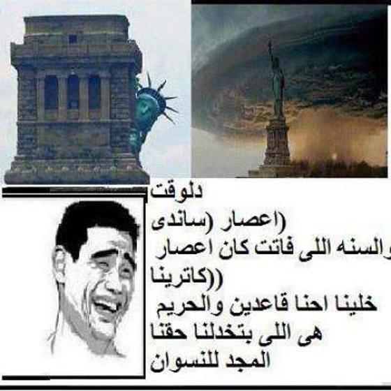 """بالصور.. تعليقات فيسبوكية ساخرة وفكاهية حول اعصار """"ساندي Sandy_FB_09"""