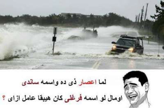 """بالصور.. تعليقات فيسبوكية ساخرة وفكاهية حول اعصار """"ساندي Sandy_FB_13"""