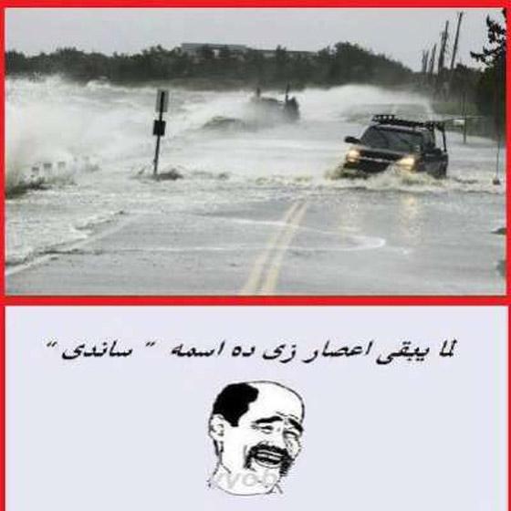 """بالصور.. تعليقات فيسبوكية ساخرة وفكاهية حول اعصار """"ساندي Sandy_FB_17"""