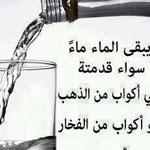 كن كالماء الذي لا يتأثر بمظاهرة
