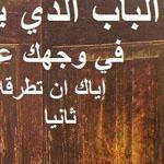 الباب الذي يغلق في وجهك عمداً اياك ان...