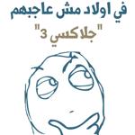 جلاكسي 3 مش عاجبني