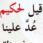 والله انا معاك في هالكلام السليم!!