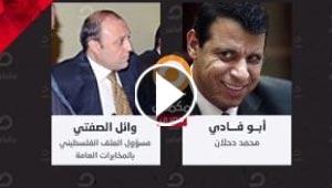 مكالمة مسربة بين دحلان ورئيس المخابرات المصرية تتهكم على عباس