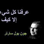 من اقوال - جون بول سارتر