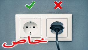 احذروا: اجهزة كهربائية تستهلك الطاقة حتى وهي غير مشغلّة وتكلفكم كثيرا!