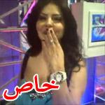الفنانة سونيا تطبع قبلة على جبين قراء ومتصفحي