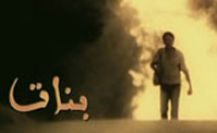محمد منير - بنات