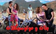 فيلم بنات وموتوسيكلات