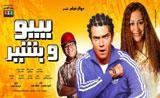 فيلم بيبو و بشير