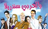 فيلم بالعربى سندريلا
