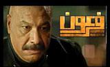 فرعون<br>حلقة 30