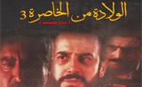 مسلسل الولادة من الخاصرة 3 من مسلسلات رمضان 2013