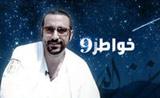 مسلسل خواطر 9 من مسلسلات رمضان 2013