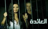 مسلسل العائدة - 2 الحلقة 34 al 3aida