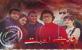 مسلسل فتة لعبة من مسلسلات رمضان 2013