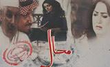 مسلسل محال من مسلسلات رمضان 2013