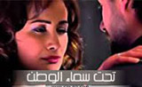 مسلسل تحت سماء الوطن من مسلسلات رمضان 2013