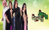 وديمة و حليمة الحلقة الاخيرة 30 wadima w halima
