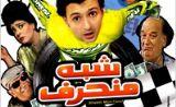 افلام عربي شارع الهرم