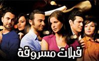 فيلم قبلات مسروقة